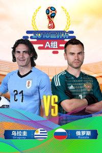 2018世界杯 A组乌拉圭VS俄罗斯