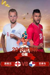 2018世界杯 G组英格兰VS巴拿马