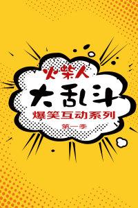火柴人大乱斗爆笑互动系列 第一季