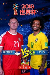 2018世界杯 E组塞尔维亚VS巴西