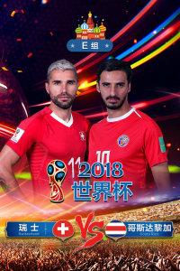 2018世界杯 E组瑞士VS哥斯达黎加
