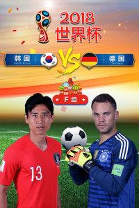 2018世界杯 F组韩国VS德国