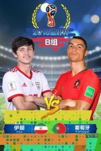 2018世界杯 B组伊朗VS葡萄牙
