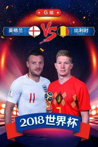 2018世界杯 G组英格兰VS比利时