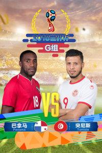2018世界杯 G组巴拿马VS突尼斯