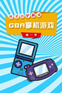 木子小驴解说GBA掌机游戏 第一季