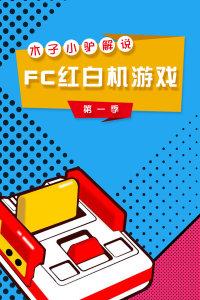 木子小驴解说FC红白机游戏第一季