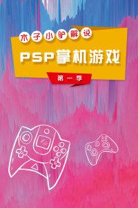 木子小驴解说PSP掌机游戏 第一季