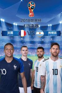 2018年世界杯  1/8决赛 法国VS阿根廷