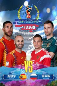 2018年世界杯  1/8决赛 西班牙VS俄罗斯