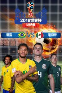 2018世界杯 1/8决赛 巴西VS墨西哥