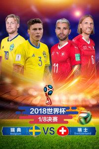 2018世界杯 1/8决赛 瑞典VS瑞士