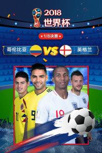 2018世界杯 1/8决赛 哥伦比亚VS英格兰