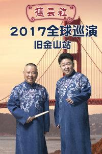 德云社全球巡演旧金山站 2017