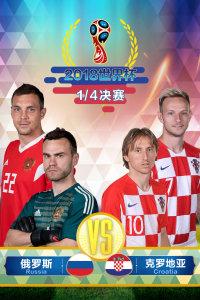 2018世界杯 1/4决赛 俄罗斯VS克罗地亚