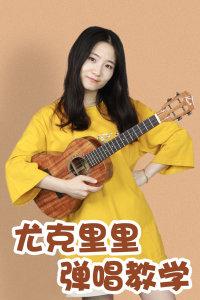 果木音乐 尤克里里弹唱教学
