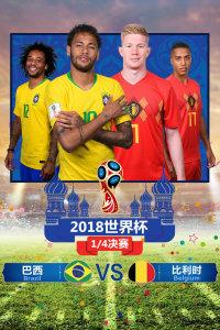 2018世界杯 1/4决赛 巴西VS比利时