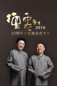 德云社20周年之优酷会员专场 2016