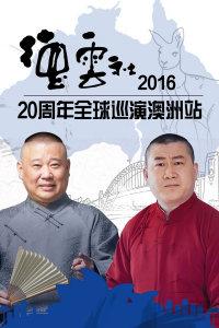 德云社20周年全球巡演澳洲站 2016