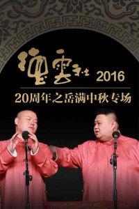 德云社20周年之岳满中秋专场 2016