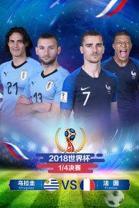 2018世界杯 1/4决赛 乌拉圭VS法国