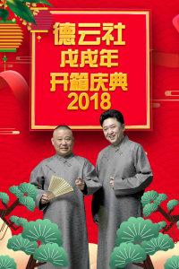 德云社戊戌年开箱庆典 2018