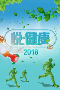 悦健康 2018