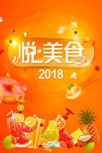 悦美食 2018