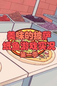 美味的披萨纸鱼游戏实况 第一季