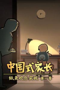 中国式家长纸鱼欢乐实况 第一季