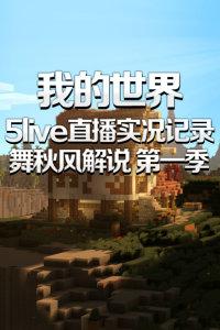 我的世界5live直播实况记录 舞秋风解说 第一季
