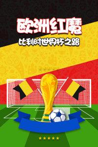 欧洲红魔-比利时世界杯之路