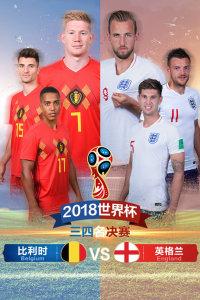 2018世界杯 三四名决赛 比利时VS英格兰