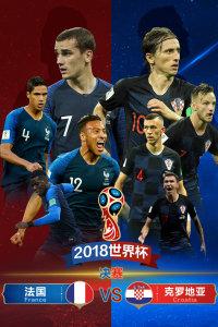 2018世界杯 决赛 法国VS克罗地亚
