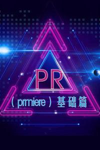 PR(prmiere)基础篇