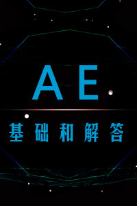 AE基础和解答