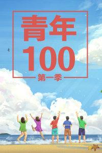 青年100 第一季