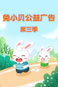 兔小贝公益广告 第三季
