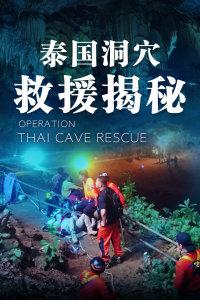 泰国洞穴救援揭秘