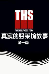 真实的好莱坞故事 第一季