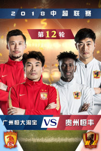 2018中超联赛 第12轮 广州恒大淘宝VS贵州恒丰