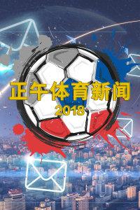 正午体育新闻 2018