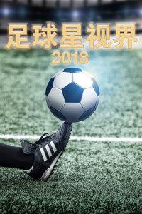 足球星视界 2018