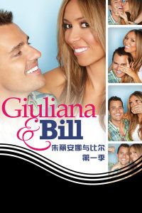 朱丽安娜与比尔 第一季