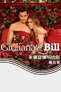 朱丽安娜与比尔 第五季