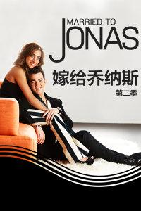 嫁给乔纳斯 第二季