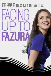 正视Fazura 第二季