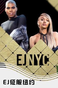EJ征服纽约