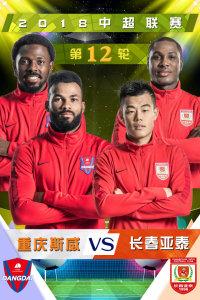 2018中超联赛 第12轮 重庆斯威VS长春亚泰