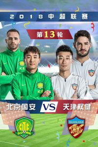 2018中超联赛 第13轮 北京国安VS天津权健